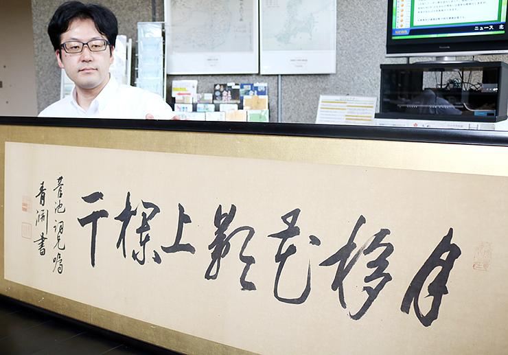 8日から始まる展示で初公開される渋沢栄一直筆の額=高岡市立博物館