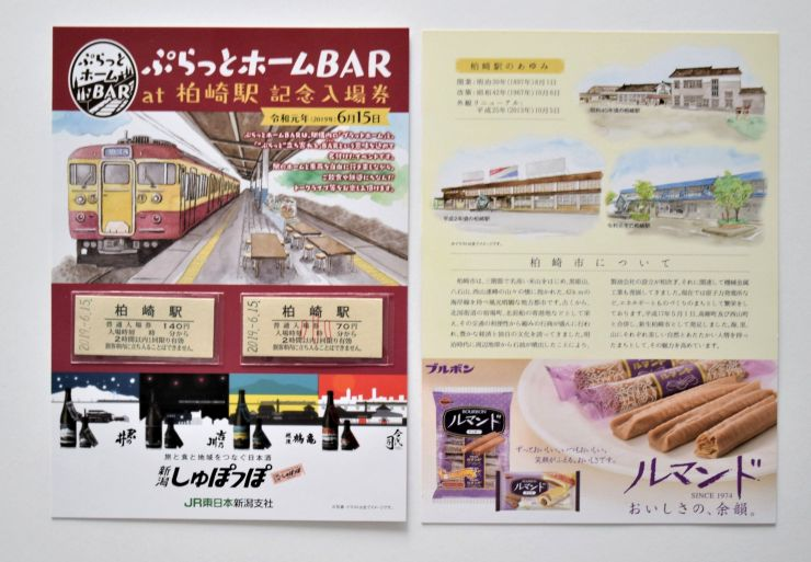 「ぷらっとホームBAR」で販売される記念入場券と台紙のイメージ(JR東日本新潟支社提供)