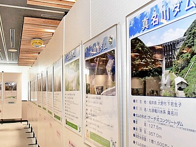ダムパネル展、防災意識高める 福井県大野市役所