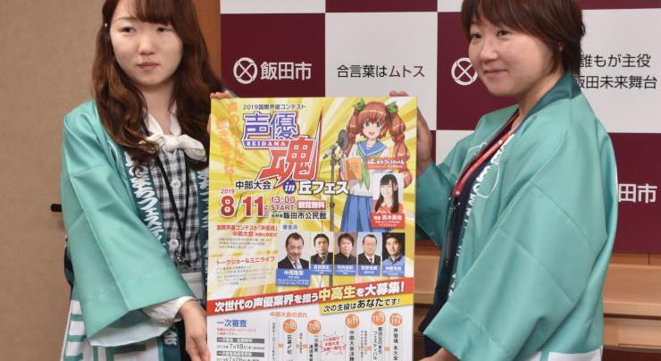 「声優魂」中部大会をPRするポスター