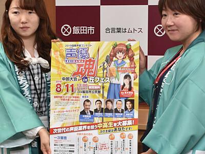 声優志望者、飯田に集え 8月若者対象コンテスト