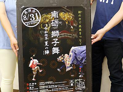 獅子舞共演見に来て、ポスター作りPR 8月井波