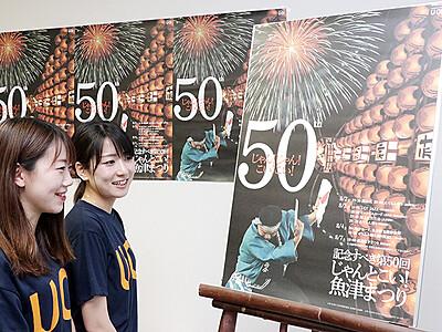 第2弾ポスター完成 8月 魚津まつり50回記念
