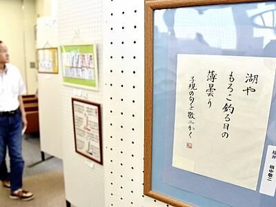 暮らしに身近なペン字の個展 福井県鯖江市