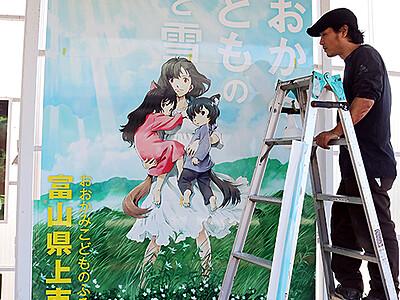 「おおかみこども」の古里PR 上市駅に大型看板