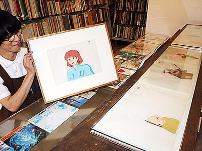 「風の谷のナウシカ」セル画見て! 滑川の古書店展示