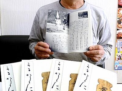 御食国若狭倶楽部 小浜の食や文化つづった機関誌発刊