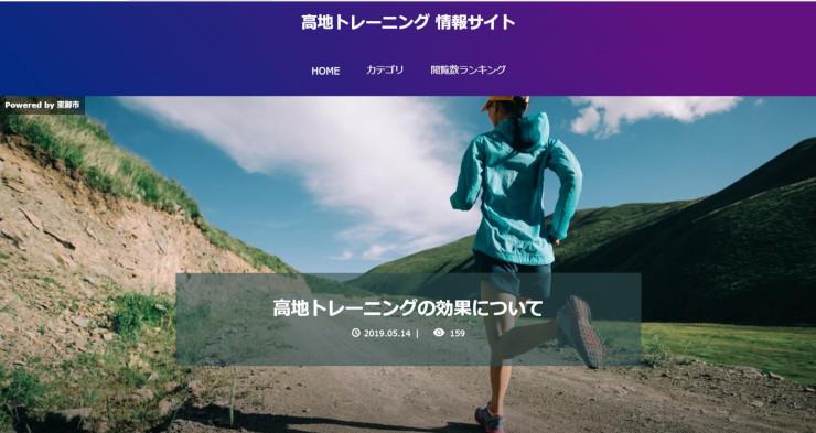東御市が開設した高地トレーニングについて紹介するウェブサイト