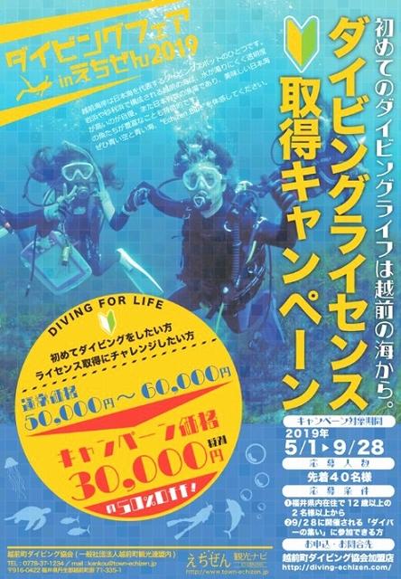 ダイビングライセンス取得キャンペーンのポスター