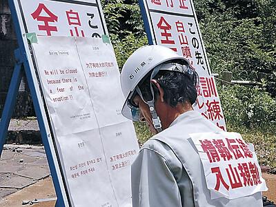 白山で火山防災訓練 入山規制看板に外国語