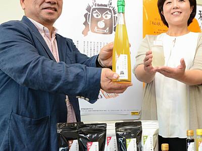 「ゆずとハチミツ」天龍名物に 村内の会社が7月発売