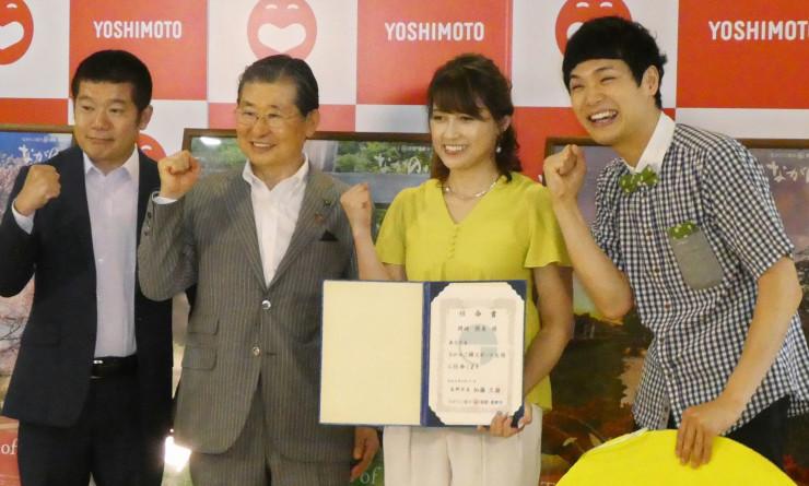 長野市のスポーツ大使に選ばれた岡崎さん(右から2人目)。任命式には市出身の「もう中学生」さん(右)も登場した