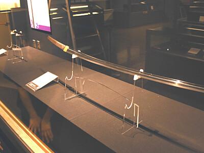 真田家ゆかりの刀剣一堂に 長野の真田宝物館で特別展