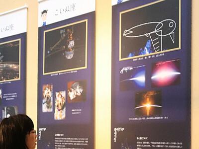 星座、油井さんが描くと... ツイッターで反響、佐久で展示