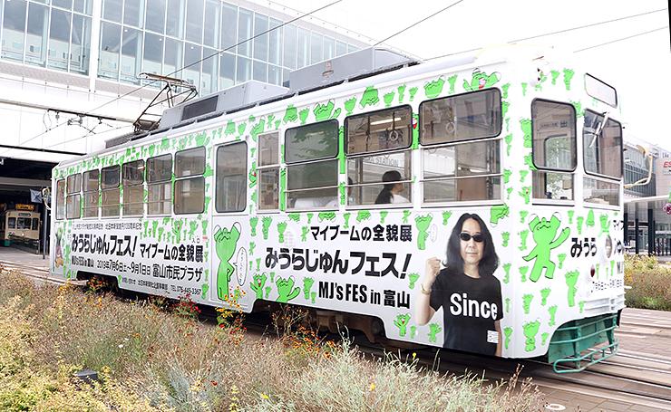 「みうらじゅんフェス!」をPRする市内電車=富山駅前