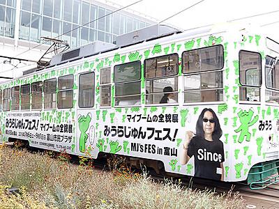 「みうらじゅんフェス」へラッピング市電発車! 6日開幕