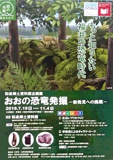 企画展「おおの恐竜発掘」のチラシ