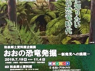 大野の恐竜歴史たどる 和泉郷土資料館19日から企画展