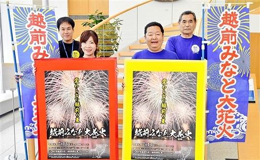 越前みなと大花火への来場を呼びかける宣伝隊=7月3日、福井新聞社