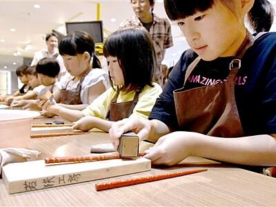児童、箸研ぎに夢中 小浜、工芸体験に60人