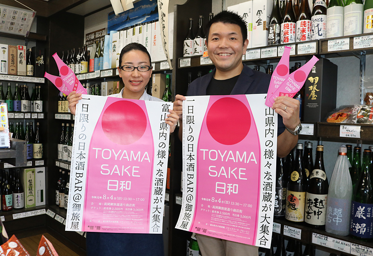 ポスターを持ってイベントをPRする中山社長(右)と中田店長=なかやす酒販