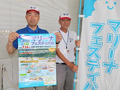 水上スポーツ満喫を 14日に砺波でフェス