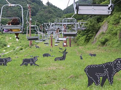 夏のゲレンデに鹿・猿・リス... 佐久で切り絵作品展