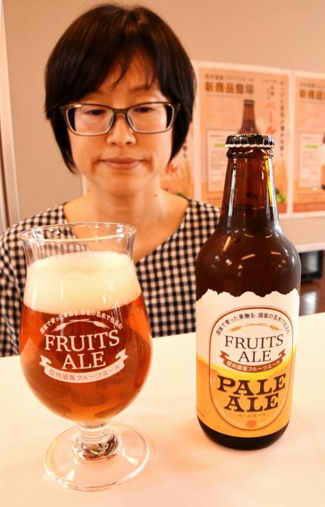須坂産のリンゴ果汁が入ったフルーツエール