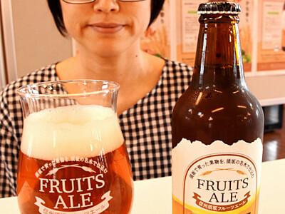 ビール好きな人に...リンゴ入りビール 須坂で11日発売