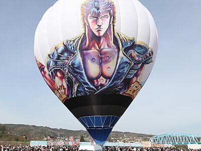 ケンシロウと楽しむ空の旅 佐久で14日に熱気球体験