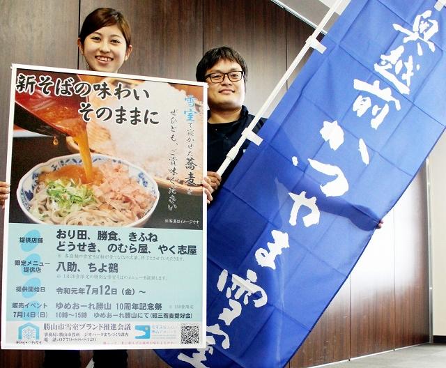 「雪室そば」をPRするポスターとのぼり旗=7月8日、福井県勝山市役所