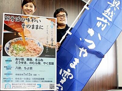 「雪室そば」味わって 福井・勝山の8店提供