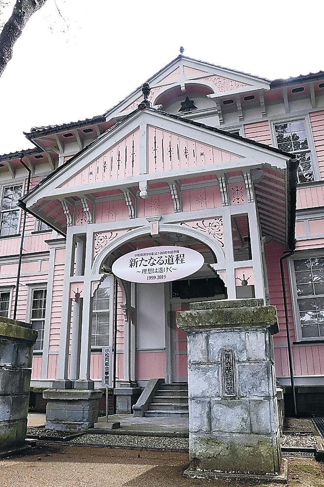120年前の創立時と同じピンク色で外壁を塗り直した記念館=小松高