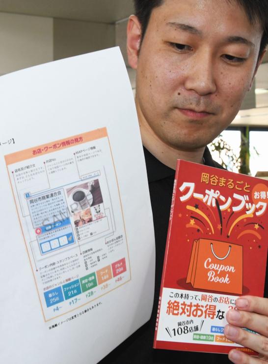 クーポンブックの店舗紹介イメージ(左)