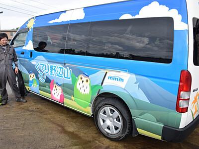 野辺山満喫、無料バス 7便に増やし運行開始