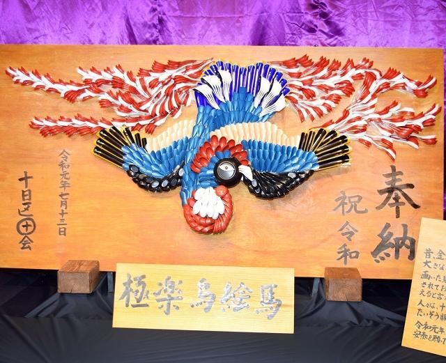 市長賞に選ばれた十日区の「極楽鳥 絵馬」