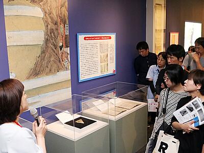 霊獣クタベの伝説紹介 立山博物館特別企画展