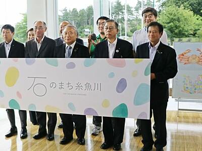 糸魚川市 「石のまち」魅力発信 プロジェクト開始へ