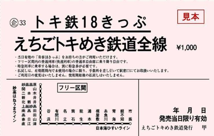 えちごトキめき鉄道が発売する1日乗り放題の「トキ鉄18きっぷ」(車内販売用・見本)