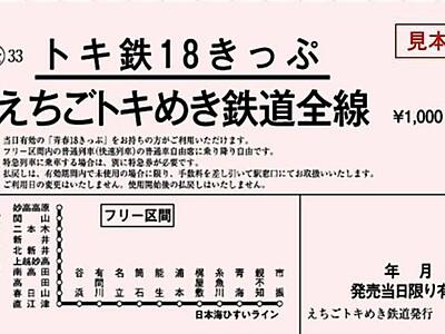 トキ鉄、18きっぷ発売へ 3日間乗り放題パスも 上越