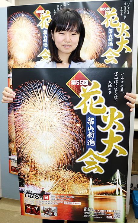 富山新港花火大会のポスター