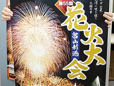 目玉はナイアガラ 新湊で28日、富山新港花火大会