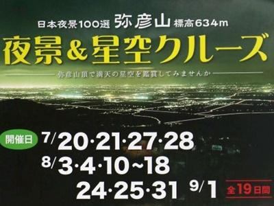 弥彦山ロープウェイ夜景楽しもう 夏季限定で運行時間延長