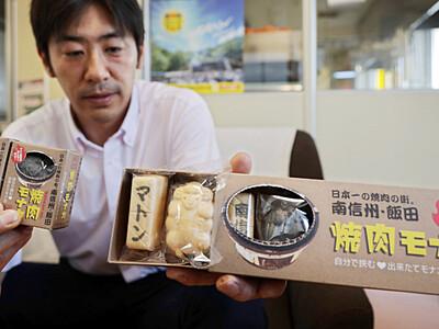南信州の味わい「焼肉モナカ」 マトンの風味、20日発売