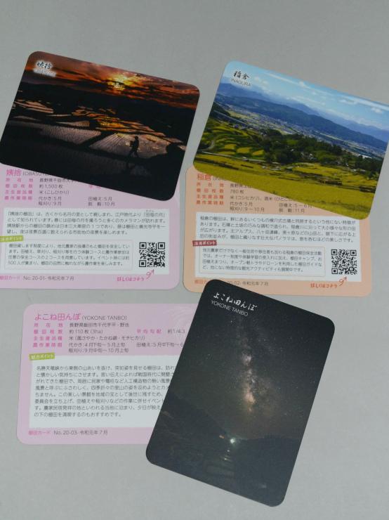 県内で配布する3種類の棚田カード