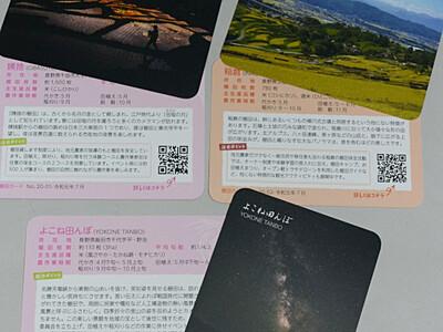 「棚田カード」で魅力発信 農水省、長野県内3種類