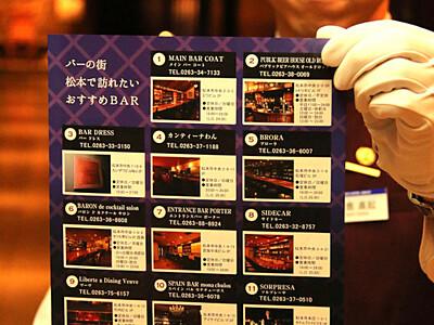 「バーの街」松本を発信 3ホテルがマップで紹介