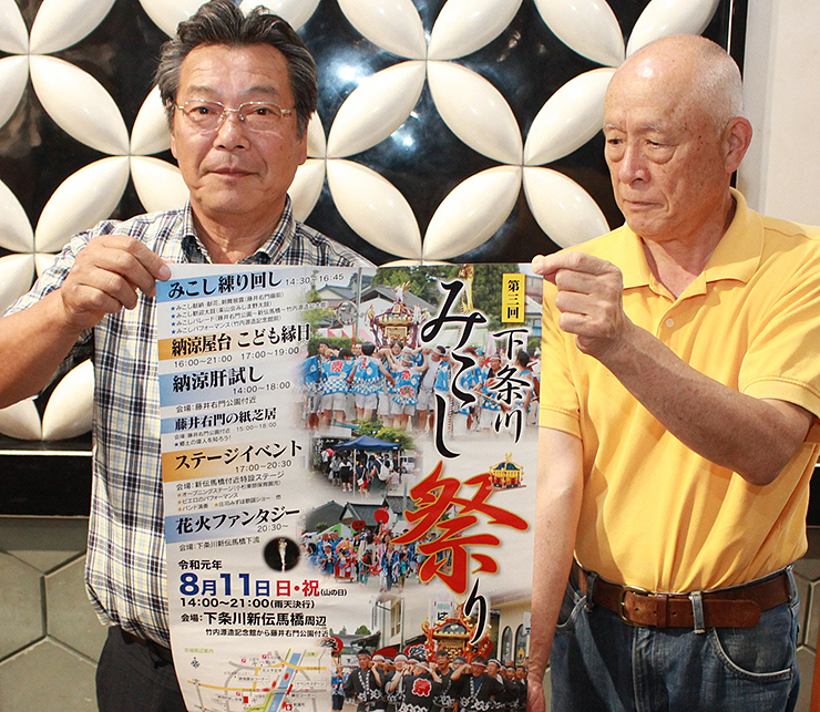 ポスターを手に下条川みこし祭りをPRする島実行委員長(左)=竹内源造記念館