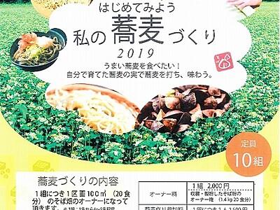 栽培・収穫・そば打ち体験 24日まで募集 福井・池田