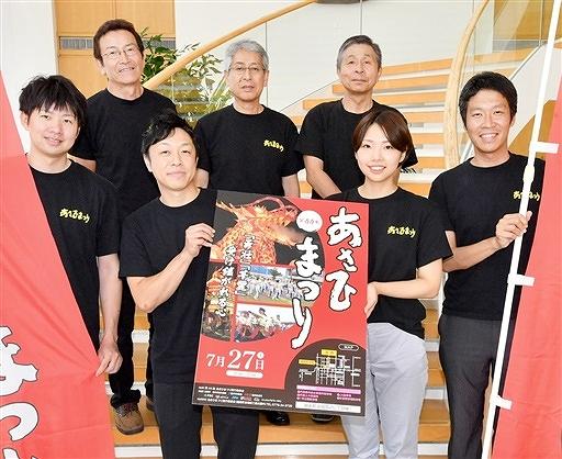 あさひまつりへの来場を呼び掛ける宣伝隊=7月23日、福井新聞社